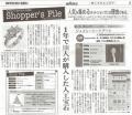 ジュエリーハートアート紹介記事 日流Eコマース